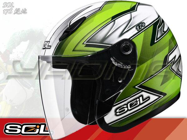 SOL安全帽| 17s 絕地 白/綠 半罩帽 【基本通勤款】『耀瑪騎士生活機車部品』