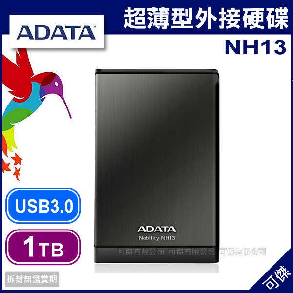 可傑  ADATA 威剛  NH13  2.5吋金屬商務碟  超薄型  外接式硬碟  行動硬碟  1TB  USB 3.0  星鑽黑  公司貨