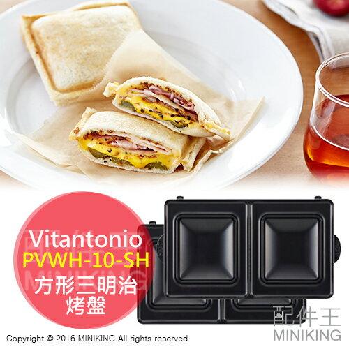 【配件王】日本代購 Vitantonio PVWH-10-SH 方形三明治烤盤 鬆餅機 烤盤VWH-20-R/VWH-21-B/VWH-110-W