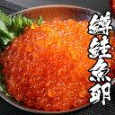 【海鮮王】日本醬漬鱒鮭魚卵 *1盒組( 500g/盒)