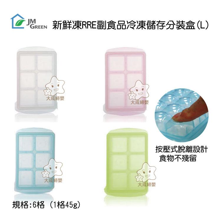 【大成婦嬰】韓國 JMGreen RRE新鮮凍 副食品冷凍儲存分裝盒 (顏色隨機出) 1