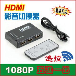 HDMI 搖控式高畫質影音切換器 (五進一出)