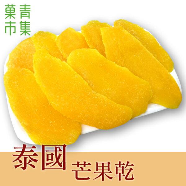泰國芒果乾 400G大包裝 【菓青市集】