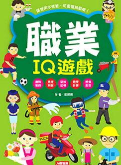 【人類文化】職業 IQ 遊戲 (附水性筆)