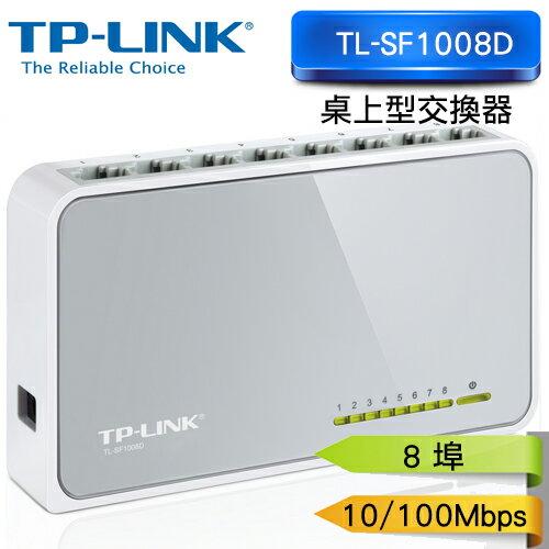 【TP-LINK】TL-SF1008D 8埠 10/100Mbps 桌上型交換器