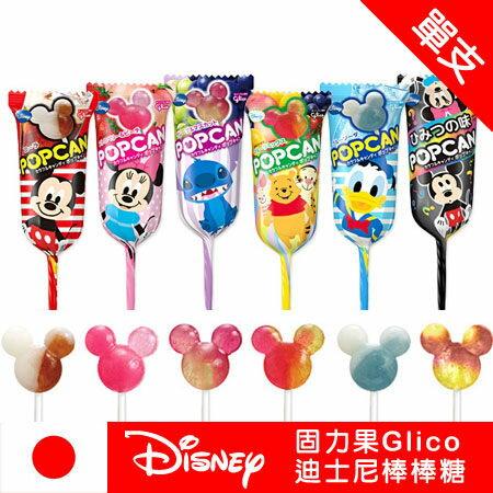 日本 Glico 固力果 迪士尼棒棒糖(單支/不挑款) 經典款必買 小朋友最愛 婚禮贈禮 米奇棒棒糖【N100801】