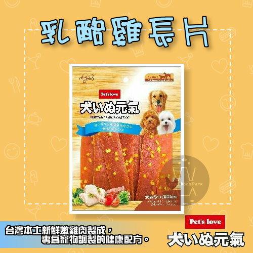 +貓狗樂園+ Pets love|元氣寵物零食。乳酪雞長片。180g|$159 - 限時優惠好康折扣