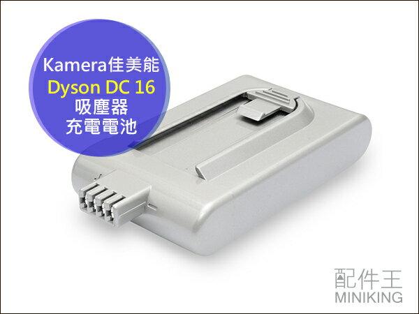 ~ 王~Kamera 佳美能 Dyson DC 16 吸塵器 充電電池 鋰電池 1500m
