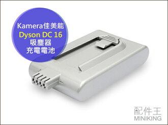 【配件王】Kamera 佳美能 Dyson DC 16 吸塵器 充電電池 專用鋰電池 1500mAh 戴森 二代 手持式