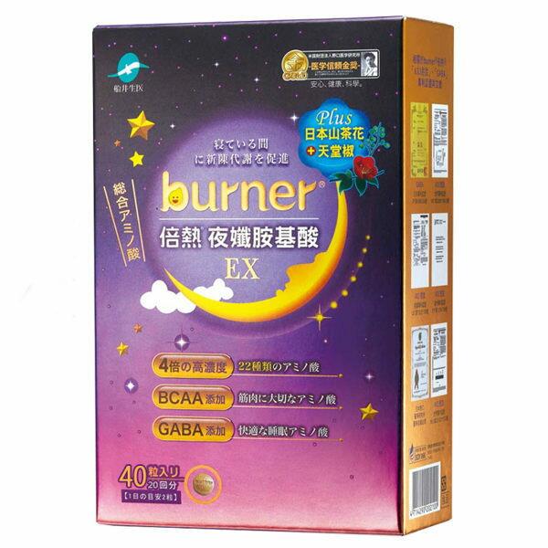 船井 burner倍熱 夜孅胺基酸EX 40粒/盒 夜纖