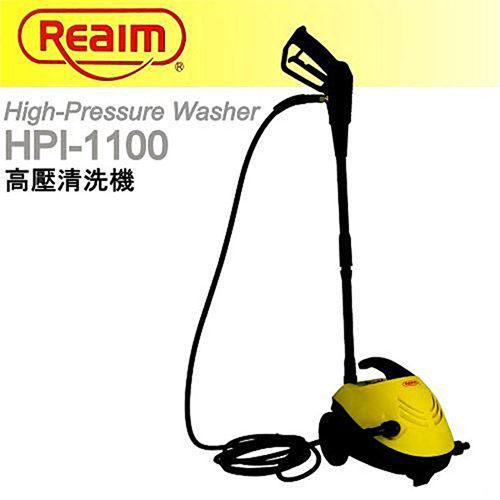 Reaim萊姆高壓清洗機 HPI-1100汽車美容 打掃清洗 洗車機 沖洗機 - 限時優惠好康折扣