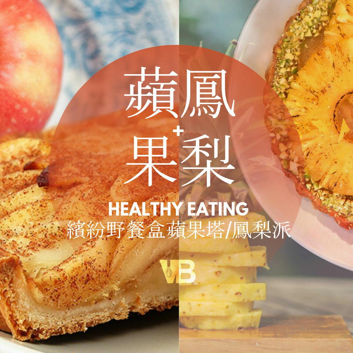 肉桂蘋果塔6吋+鳳梨派6吋