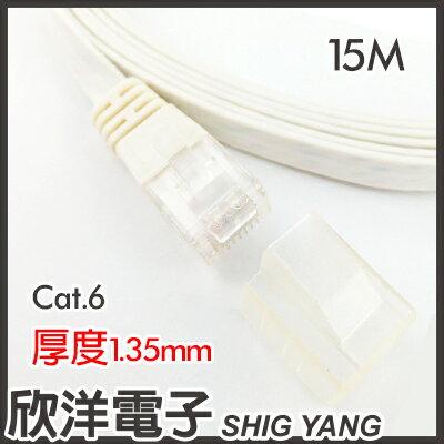 ※ 欣洋電子 ※ WENET Cat.6扁平網路線 15M / 15米 附測試報告 台灣製造(CBL-NET-WNTF-C6_15)