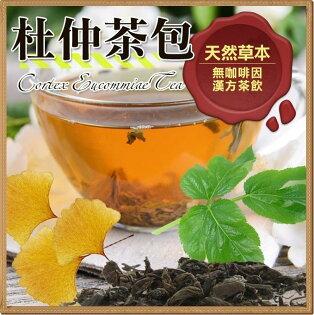 杜仲茶 花草茶  茶包 常運動.搬重物 男女皆可喝 茶葉 【正心堂花草茶】