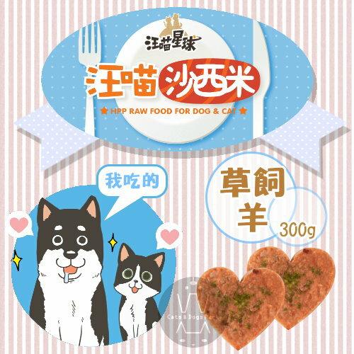 +貓狗樂園+ 汪喵星球|汪喵沙西米。犬冷凍生肉。草飼羊。300g|$160 0