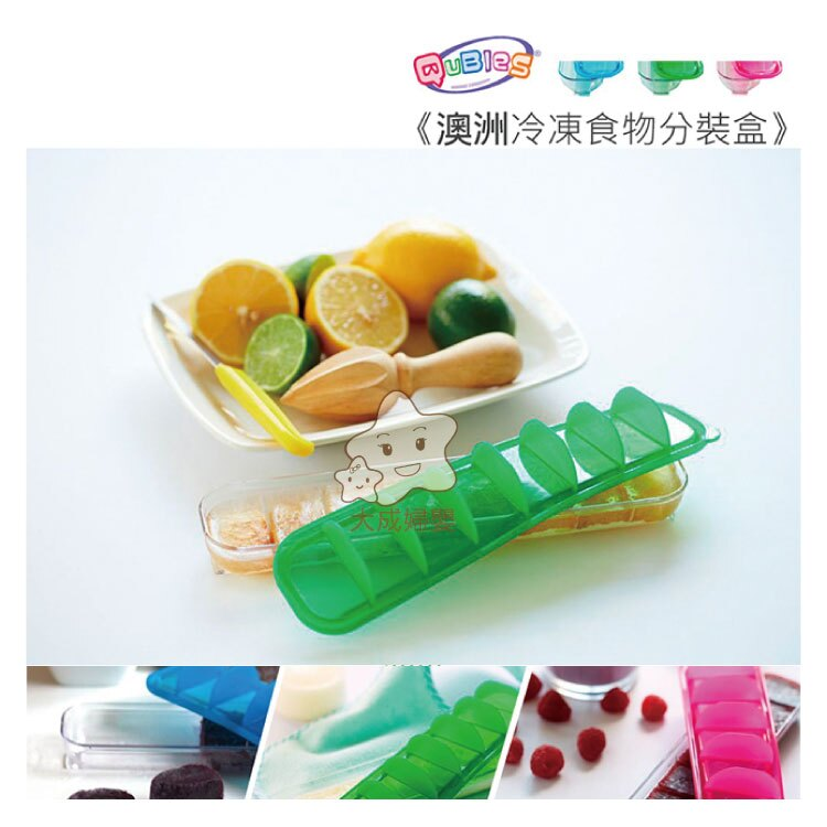 【大成婦嬰】澳洲 Qubies食物冷凍分裝盒038 (隨機出貨) 容量240ml 0