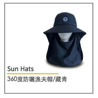 QTACE-360度防曬漁夫帽/藏青