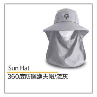 QTACE-360度防曬漁夫帽/淺灰