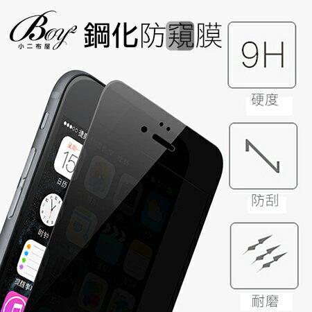 ☆BOY-2☆【N4051】防偷窺鋼化膜 防爆保護貼 1
