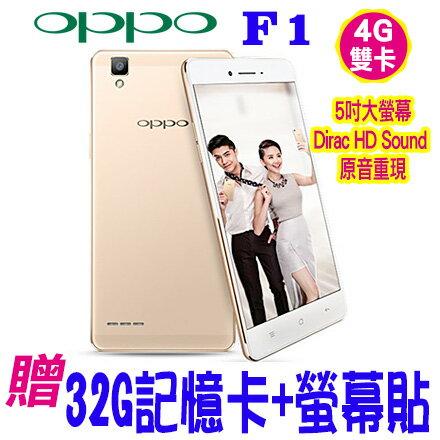 OPPO F1 5 吋 4G LTE 贈32G記憶卡+螢幕貼 平價 雙卡 金屬智慧型手機