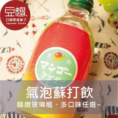 【豆嫂】日本果汁 玻璃氣泡蘇打飲