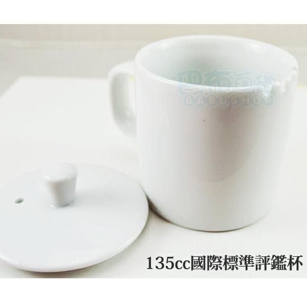 台灣製 品茶必備 高級白瓷紅茶專用濾茶杯(135CC國際標準評鑑杯)【巴布百貨】