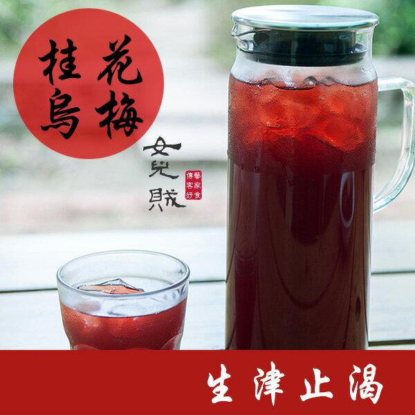 『女兒賊 美食』㊙ 春暖 桂花烏梅汁 乾燥包 / 一包湯包可煮5000c.c.喔/
