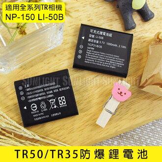 日光城。TR15鋰電池,通用 EX-TR10 EX-TR15 TR50 TR60 TR500 TR10 TR15 TR250 TR350 Caiso NP-150 Li-50B 另有皮套座充