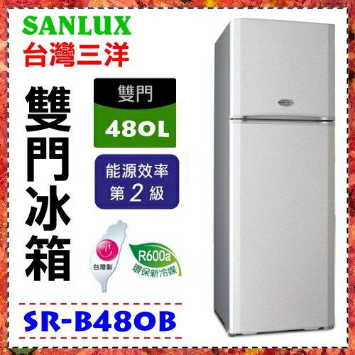【SANLUX 台灣三洋】480L雙門冰箱強化玻璃棚架《SR-B480B》K星鑽銀*省電2級