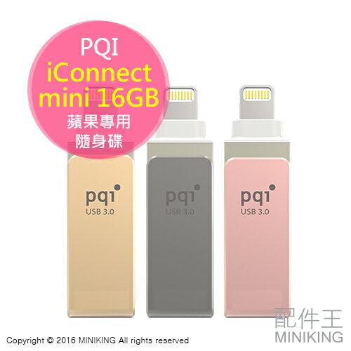 【配件王】公司貨 PQI iConnect mini 蘋果專用 16GB 16G OTG 隨身碟 USB 3.0 備份照片