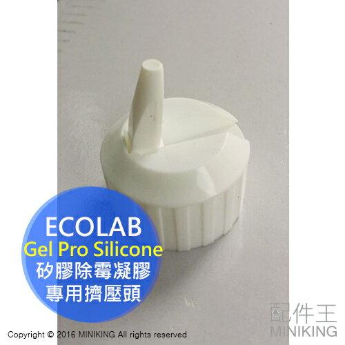 【配件王】ECOLAB Gel Pro Silicone 專用擠壓頭 配件 除霉凝膠用 矽利康 發霉 長黴 浴室污垢清潔