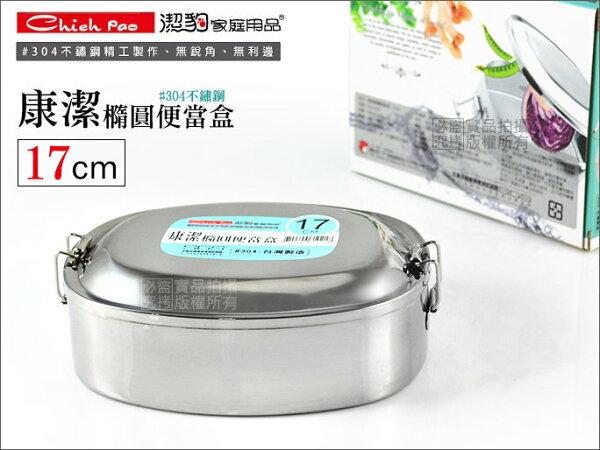 快樂屋♪ 台灣製 潔豹 康潔 椭圓便當盒 17cm #304不銹鋼/蒸飯盒.保鮮盒.午餐盒
