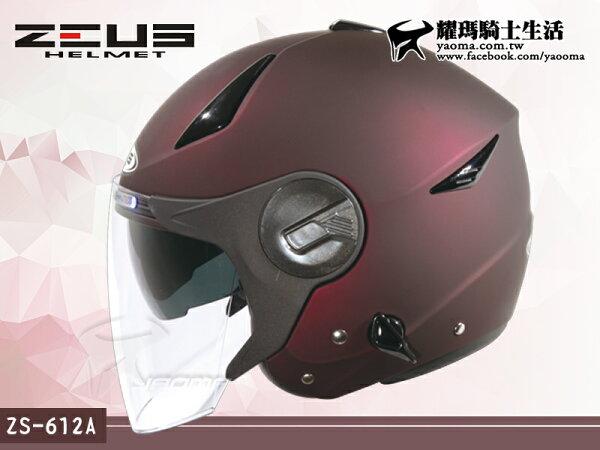 ZEUS安全帽|612A 素色 消光酒紅 【內藏墨鏡.防雨止水條】 半罩帽 瑞獅 『耀瑪騎士機車部品』