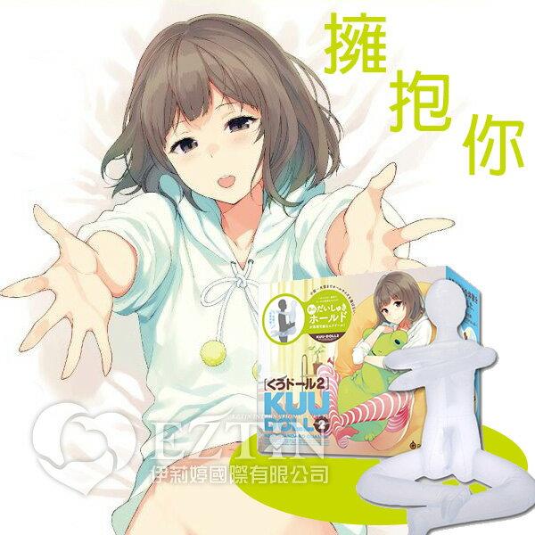 【伊莉婷】日本 EXE KUU-DOLL 緊緊抱著你  美少女肌觸擁抱型充氣娃娃 抱緊緊充氣娃 676781