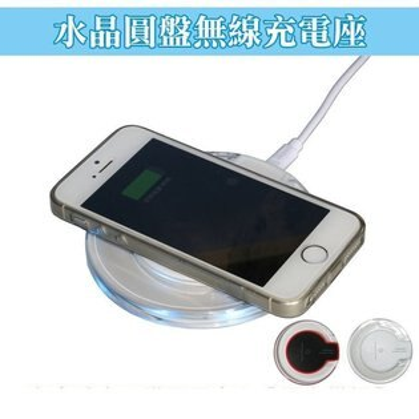興雲網購【37484-045 水晶圓盤無線充電座】行動電源 充電器 QI桌充 三星 iphone HTC 安卓