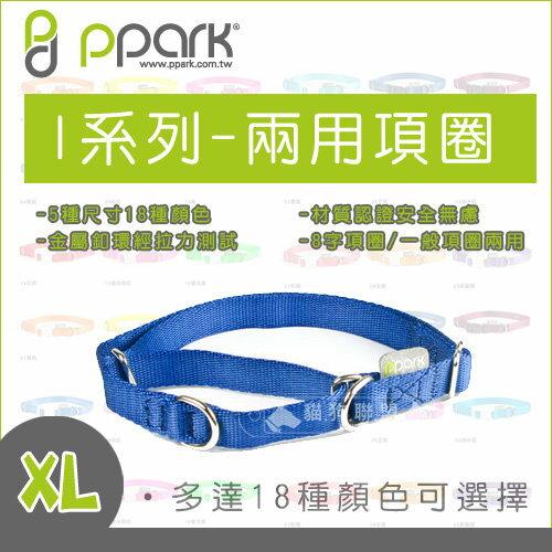 +貓狗樂園+ PPark寵物工園【I系列。兩用項圈。XL】260元 - 限時優惠好康折扣