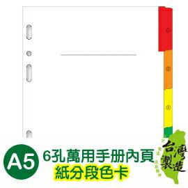 珠友 BC-82511 A5/25K 6孔萬用手冊/紙分段色卡/5段(適用6孔夾)