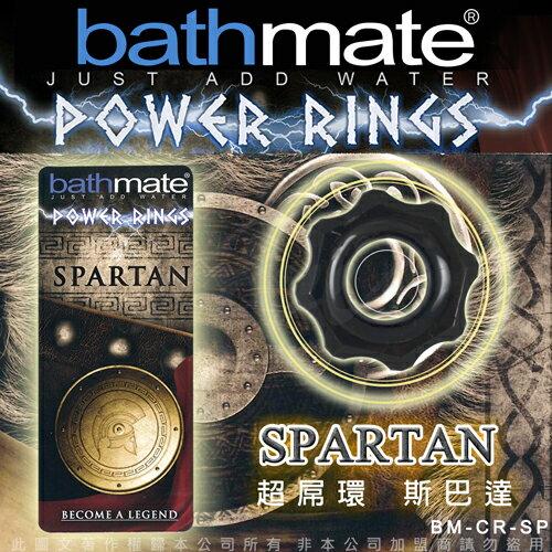 ◤情趣用品SM情趣◥英國BATHMATE Power Rings 猛男超屌環 SPARTAN 斯巴達 BM-CR-SP【跳蛋 名器 自慰器 按摩棒 情趣用品 】