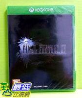 [刷卡價] Xbox One Final Fantasy XV 太空戰士 15 中文版  初回特典付