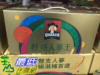 父親節美食推薦[105限量促銷] COSCO QUAKER GINSENG GIFT SET 桂格人參王禮盒 123公克6入 _C108099