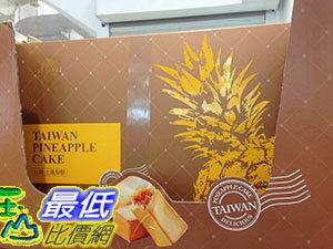 [中秋節限時限量促銷] COSCO ISABELLE PINEAPPLE CAKE 依莎貝爾土鳳梨酥禮盒 50公克X16入 _C107102