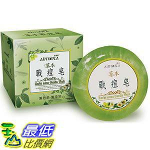 [玉山最低比價網] 港香蘭 草本戰痘皂100g 另AIMORA純欖珍珠滋養皂100g