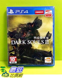 (現金價) PS4 黑暗靈魂 3 Dark Souls III  中文版