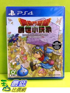 (現金價) PS4 勇者鬥惡龍 創世小玩家 阿雷夫加爾德復興記 中文版