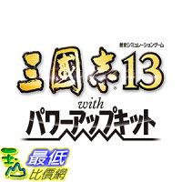 (刷卡價) 預購2016冬季 PC 版 三國志 13 威力加強版 亞版 中文版含特點