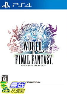(現金價) 預購2016/10/25 初回版 PS4 Final Fantasy 太空戰士 世界 中文版