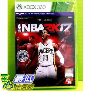 (現金價) XBOX 360 NBA 2K17 美國職業籃球 中文版 含特點