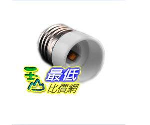 _a[玉山最低比價網] 全新 LED 轉換燈座 E27-E14 燈頭轉換 節能 省電 (171349_MM08) $25