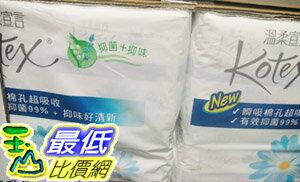 [玉山最低比價網]  COSCO KOTEX 靠得住衛生棉35cm x9 pcs x4 包_C83051 $224