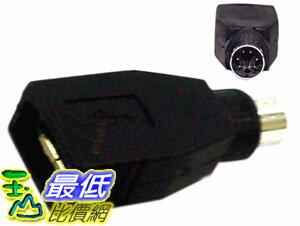 _B@[玉山最低比價網 有現貨]  USB (母頭) 轉 PS2 (公頭) 轉接頭 滑鼠 (9913099_E1F) $9